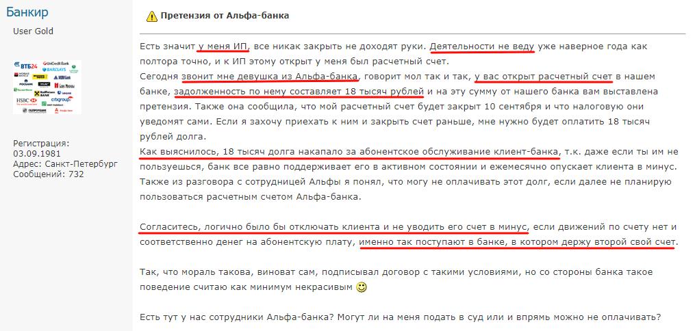 альфа банк кредитные карты отзывы санкт-петербург заемщик не возвращает деньги по договору займа