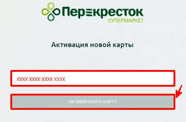 Регистрация карты Перекресток от Альфа Банк