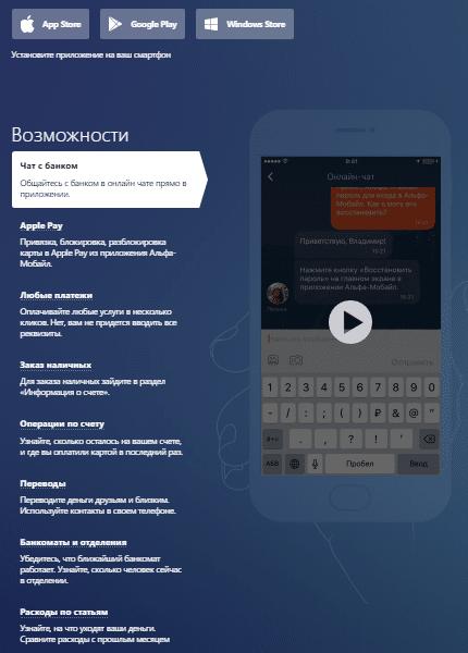Бесплатное мобильное приложение от Альфа Банка