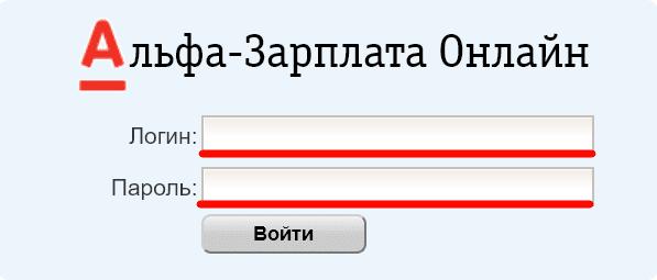 Вход в АЗОН с паролем на zp.alfabank.ru