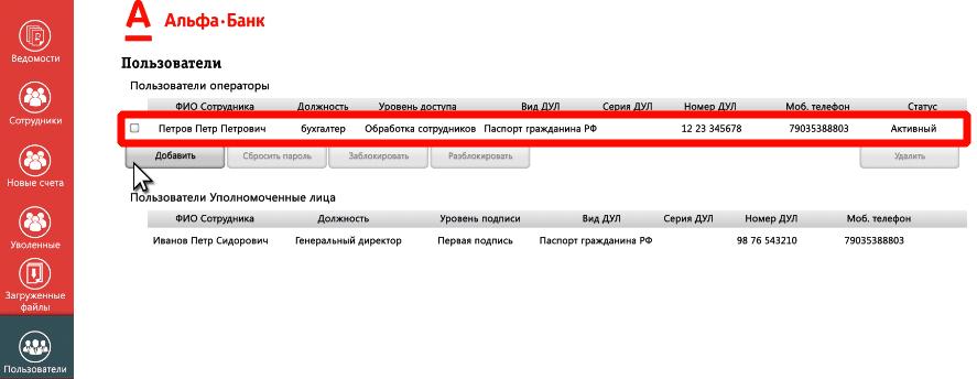Как добавить пользователей в АЗОН