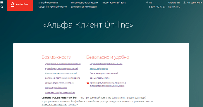 Вход на сервис Альфа Клиент Онлайн