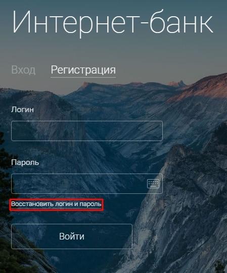 Как восстановить логин и пароль в личном кабинете Альфа Банк