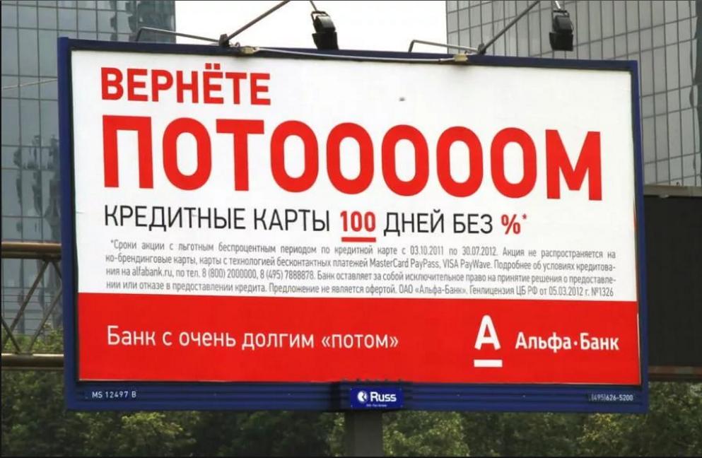 Отзывы о карте Альфа Банка 100 дней без процентов