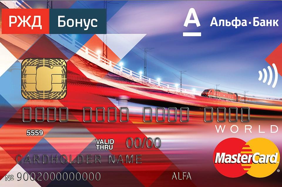 Оплачивайте поездки на поезде с использованием бонусной карты