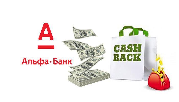 Подробности и впечатления клиентов от карт Альфа Банка с кэшбэком
