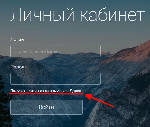 Получение логина и пароля