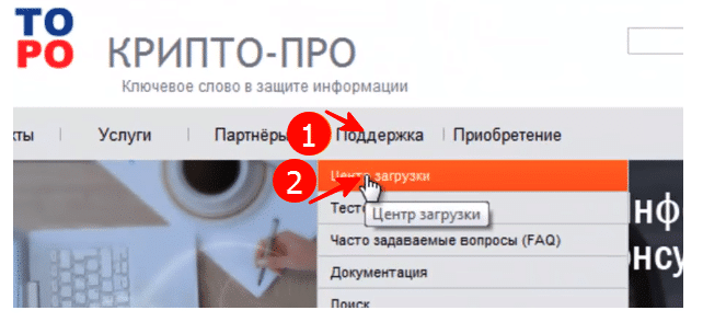 Установка Crypto Pro инструкция