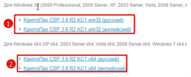 выбор подходящей под операционную систему версию программы КриптоПро