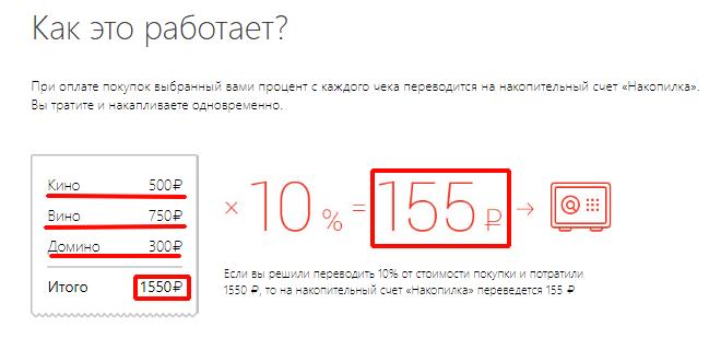 Калькулятор начисленй процентов на остаток в Накопилке