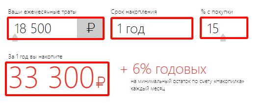 Начисление процентов на остаток в Накопилке. Калькулятор