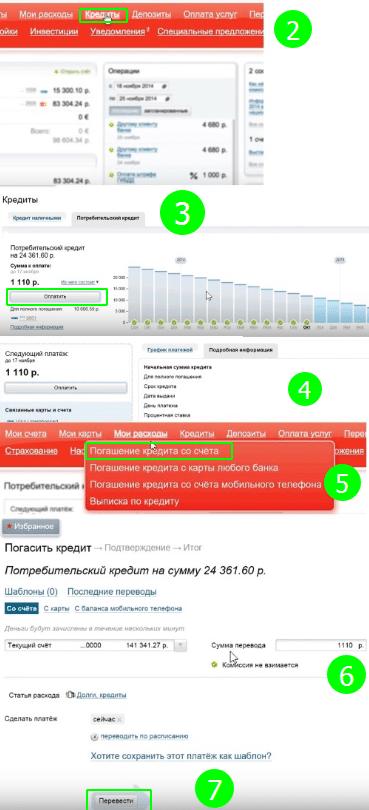 Фирменный сервис Альфа Клик и пополнение онлайн
