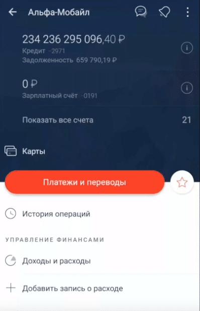 Внос средств через приложение для смартфона Альфа Мобайл