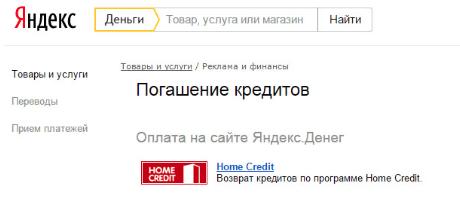 Яндекс Деньги как средство чтобы оплатить