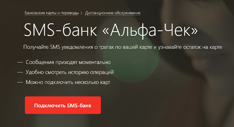 Альфа-Чек от Альфа-Банка – современный SMS-банк
