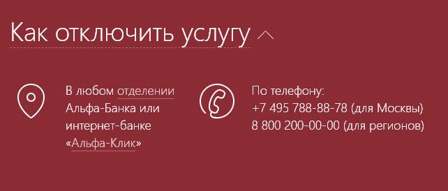 Отключение sms-банка Альфа-Чек