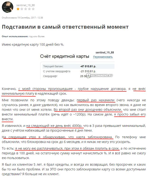 Штрафные санкции за задержку погашения кредита